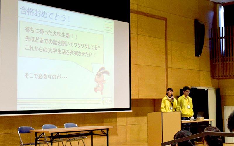 富山大学生協による入学準備説明会