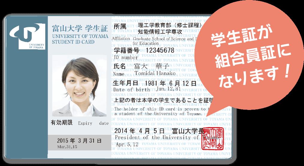 富山大学学生証